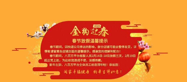 春节放假提示