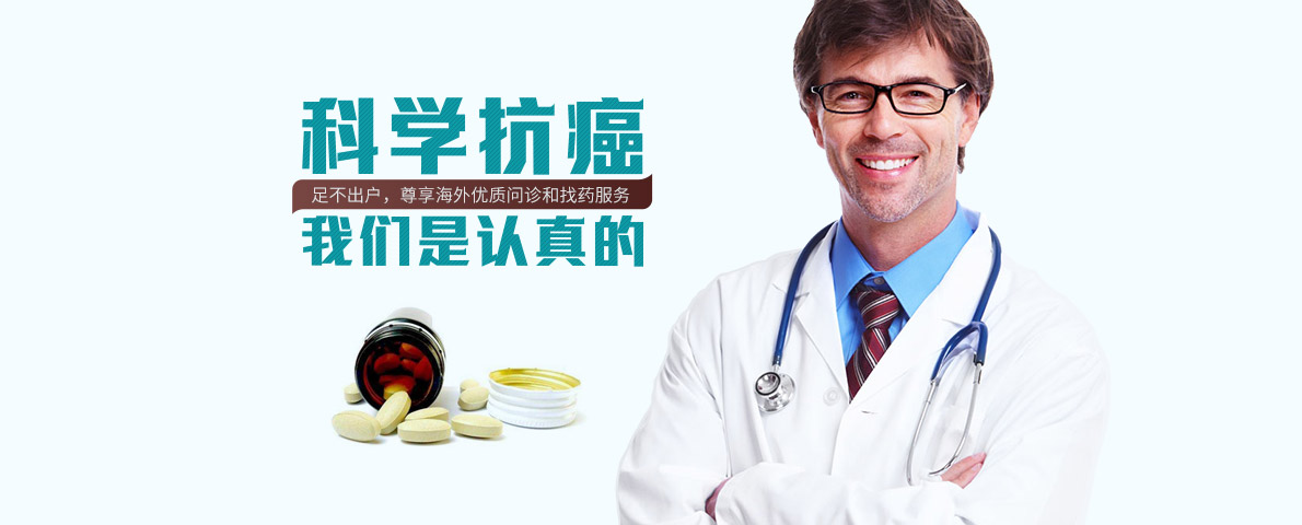 海外抗癌新药