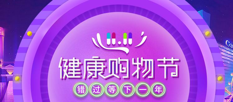 11.11健康购物节