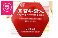 安宫牛黄丸 3g/盒(铁盒)