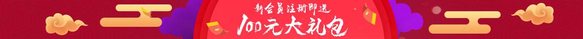 送(song)100元大禮包