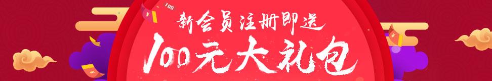 新(xin)會員(yuan)