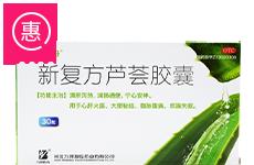 新复方芦荟胶囊 30粒/盒