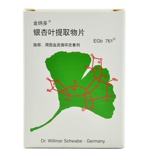 【金納多】 銀杏葉提取物片 (20片裝) - 德國威瑪舒培博士