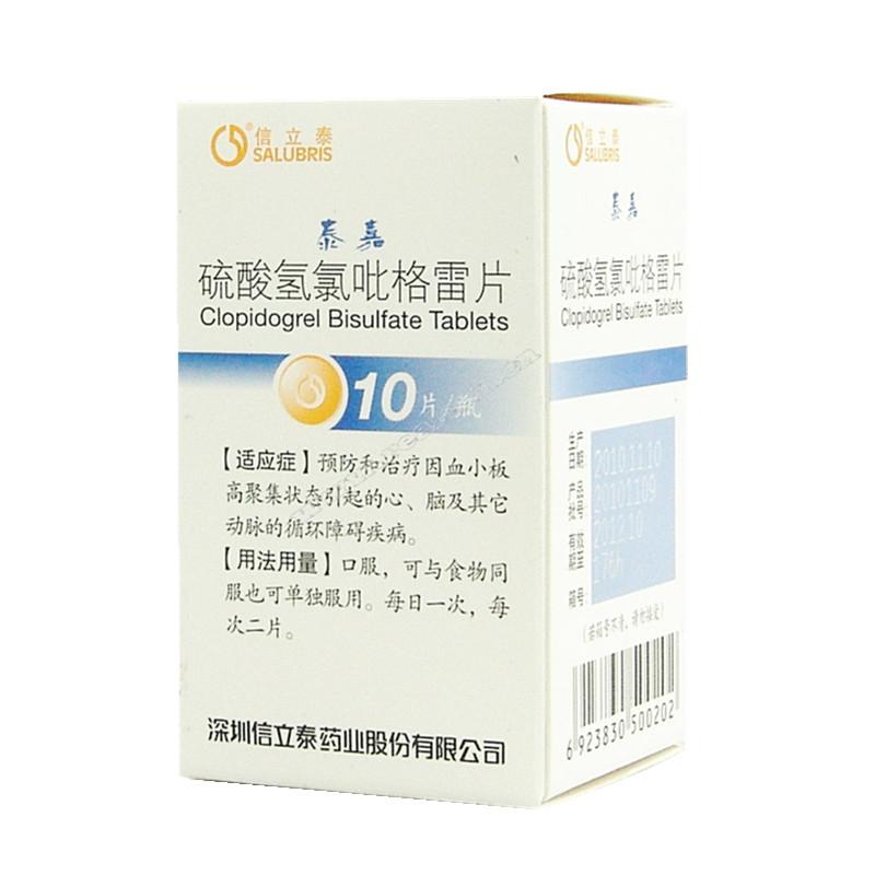 泰嘉-硫酸氢氯吡格雷片-25mg*10片-深圳信立泰药业有限公司