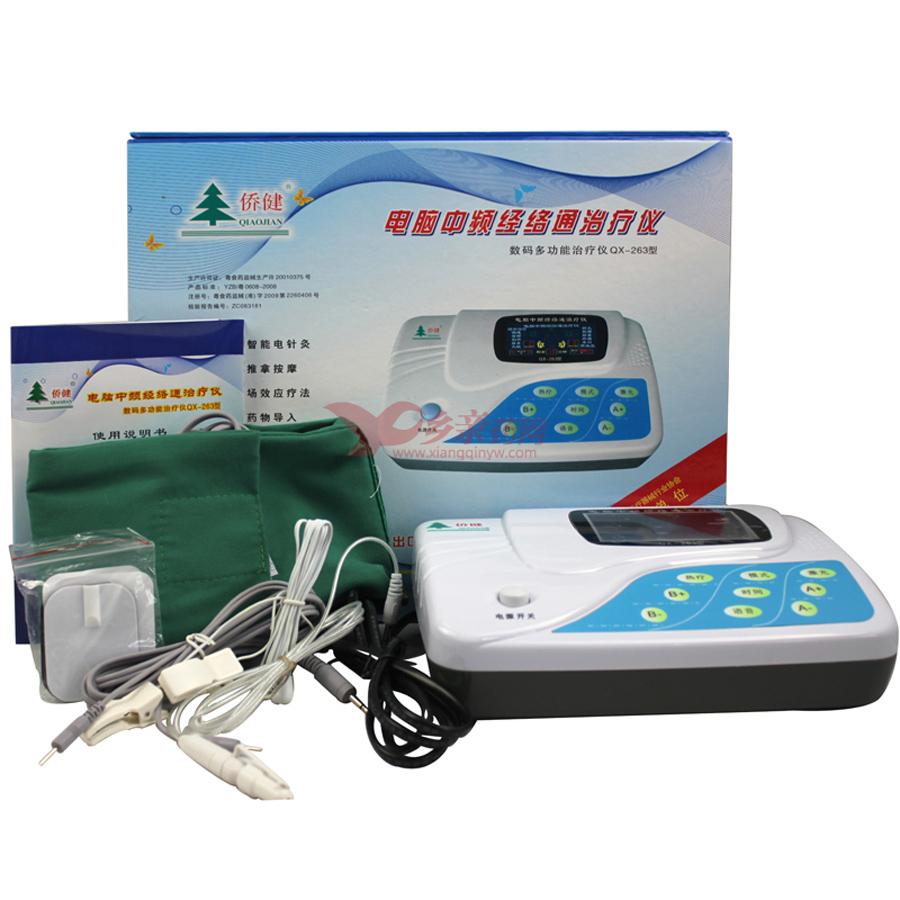 侨健 电脑中频经络通治疗仪 数码多功能治疗仪 qx-263