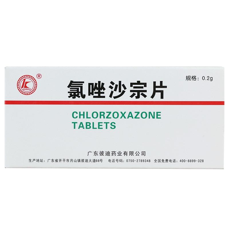 复方氯唑沙宗分散片使用时有副作用吗