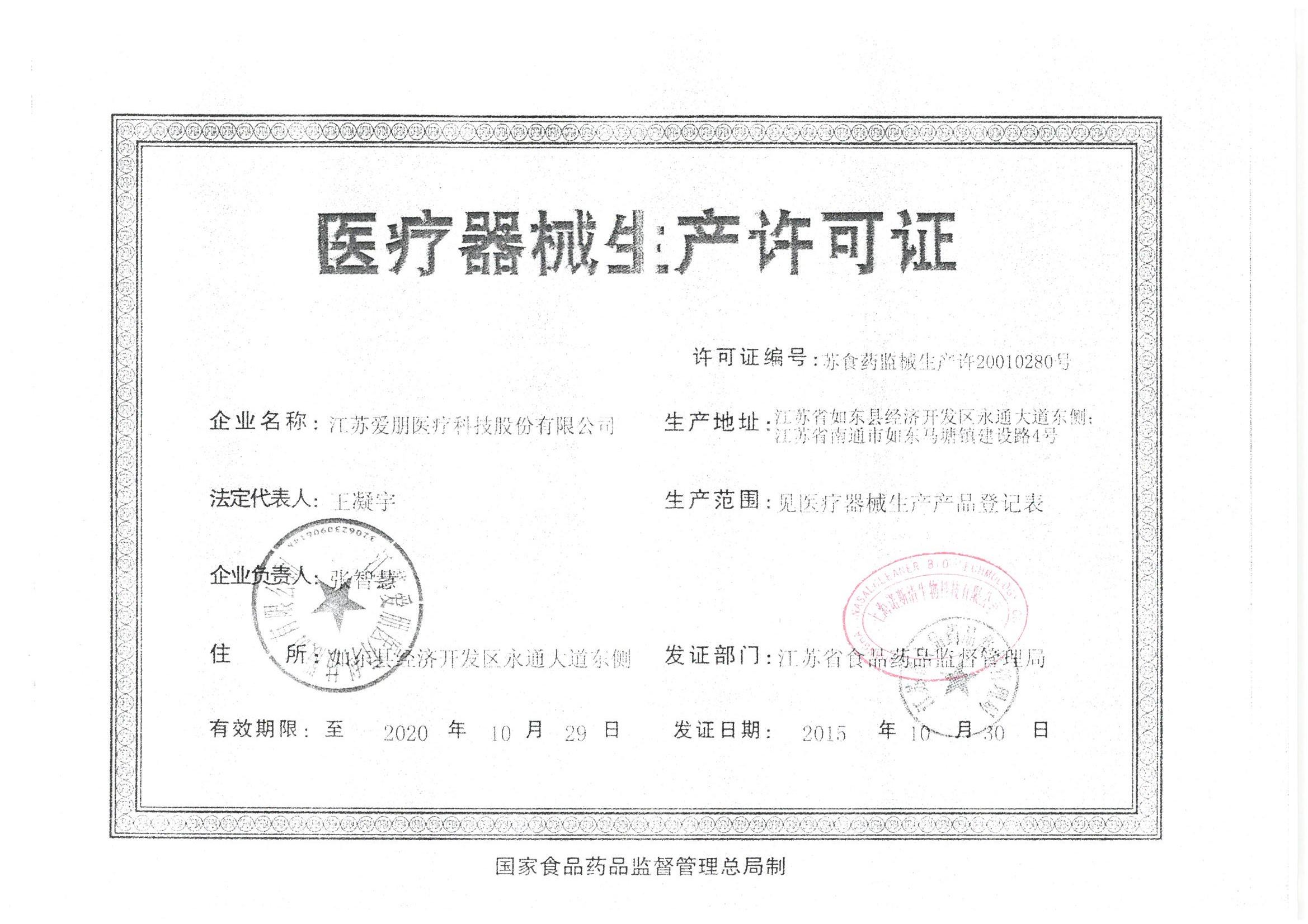 諾斯清生產許可證