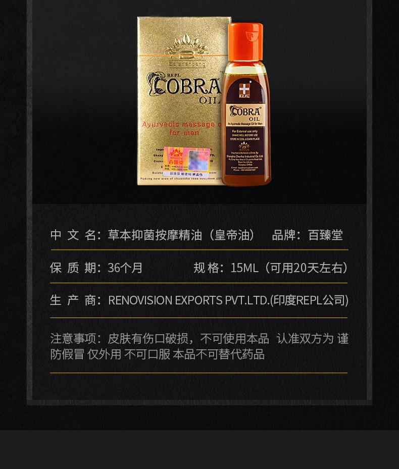 C描述_00_皇帝油1瓶体验装0009