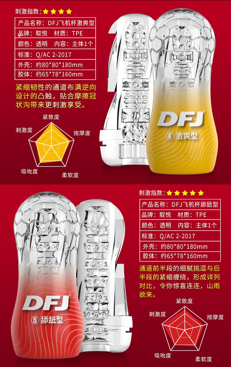 DFJ飛機杯_18