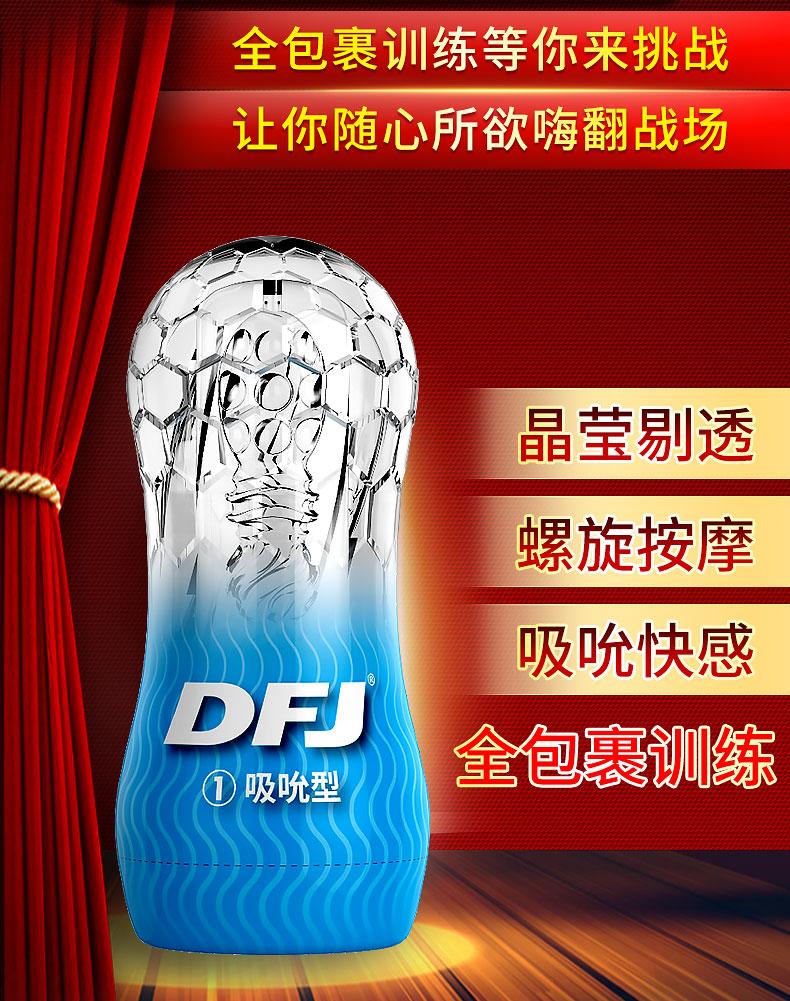 DFJ飛機杯_03