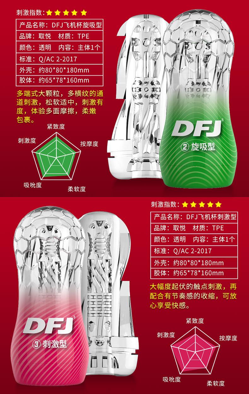DFJ飛機杯_17