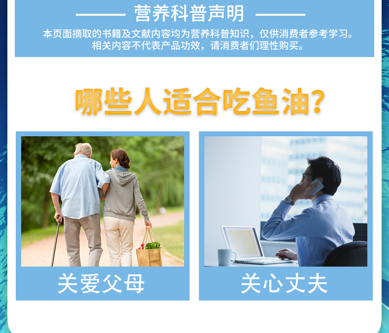 鱼油详情页(1)_06_看图王