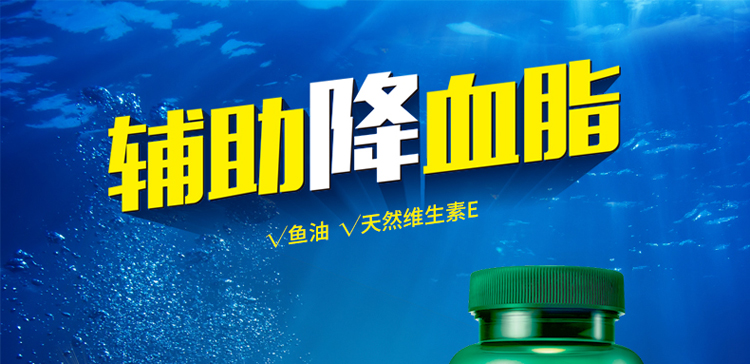 魚油_01