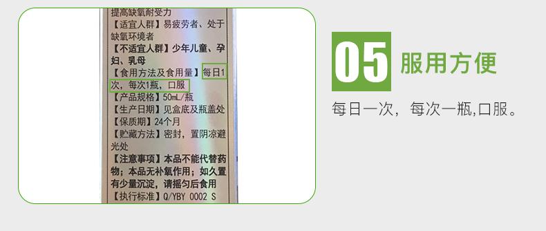 高原维能详情页_04