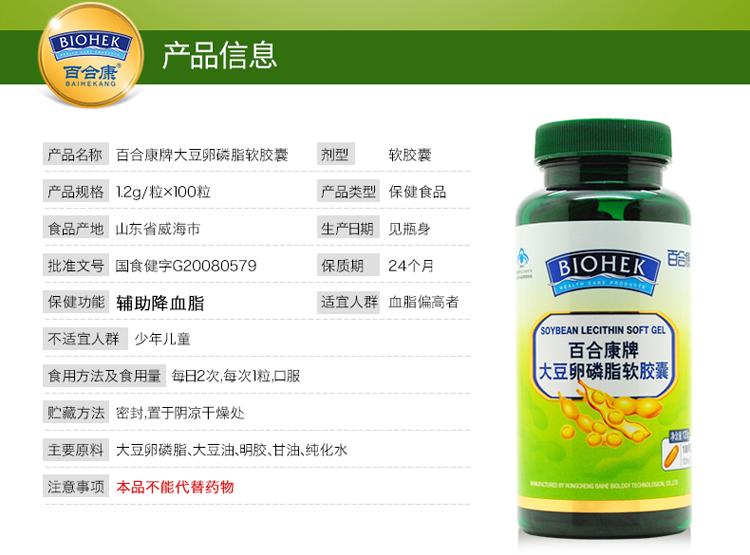 大豆卵磷脂軟膠囊_03
