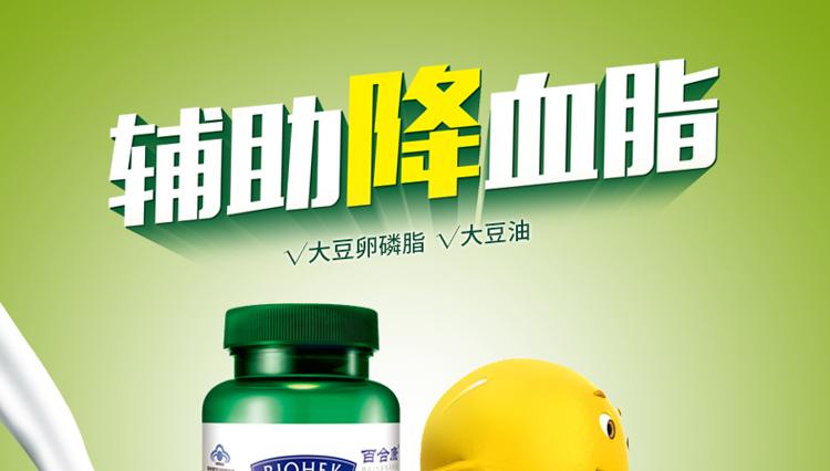 大豆卵磷脂軟膠囊_01