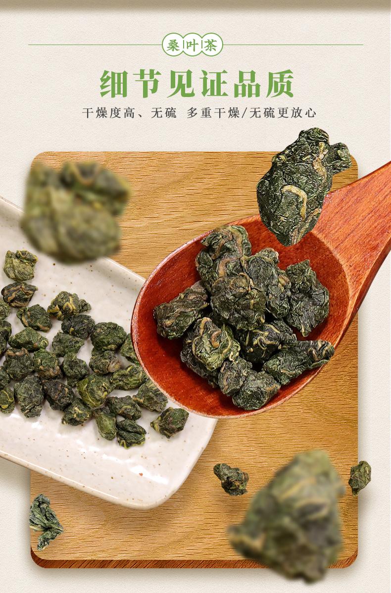 桑葉茶2019-7-12_09