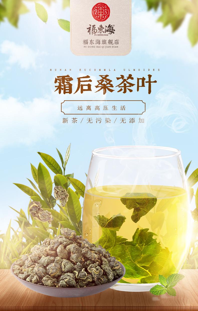 桑葉茶2019-7-12_01