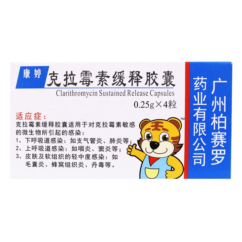 25g*4粒/盒 剂 型:        缓释胶囊剂 生产企业:广州柏赛罗药业有限