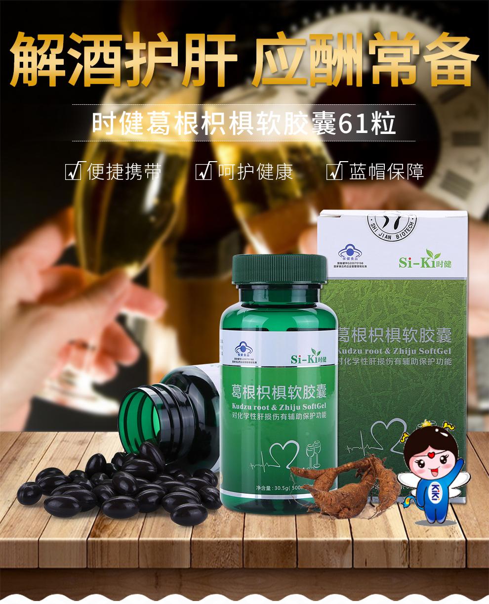 C描述_00_解酒醒酒体验装1瓶送多种维生素加矿物质0001