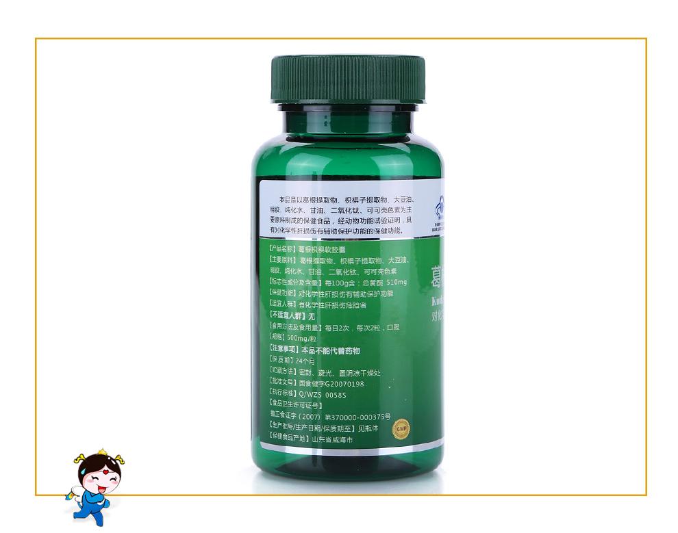 C描述_00_解酒醒酒体验装1瓶送多种维生素加矿物质0011