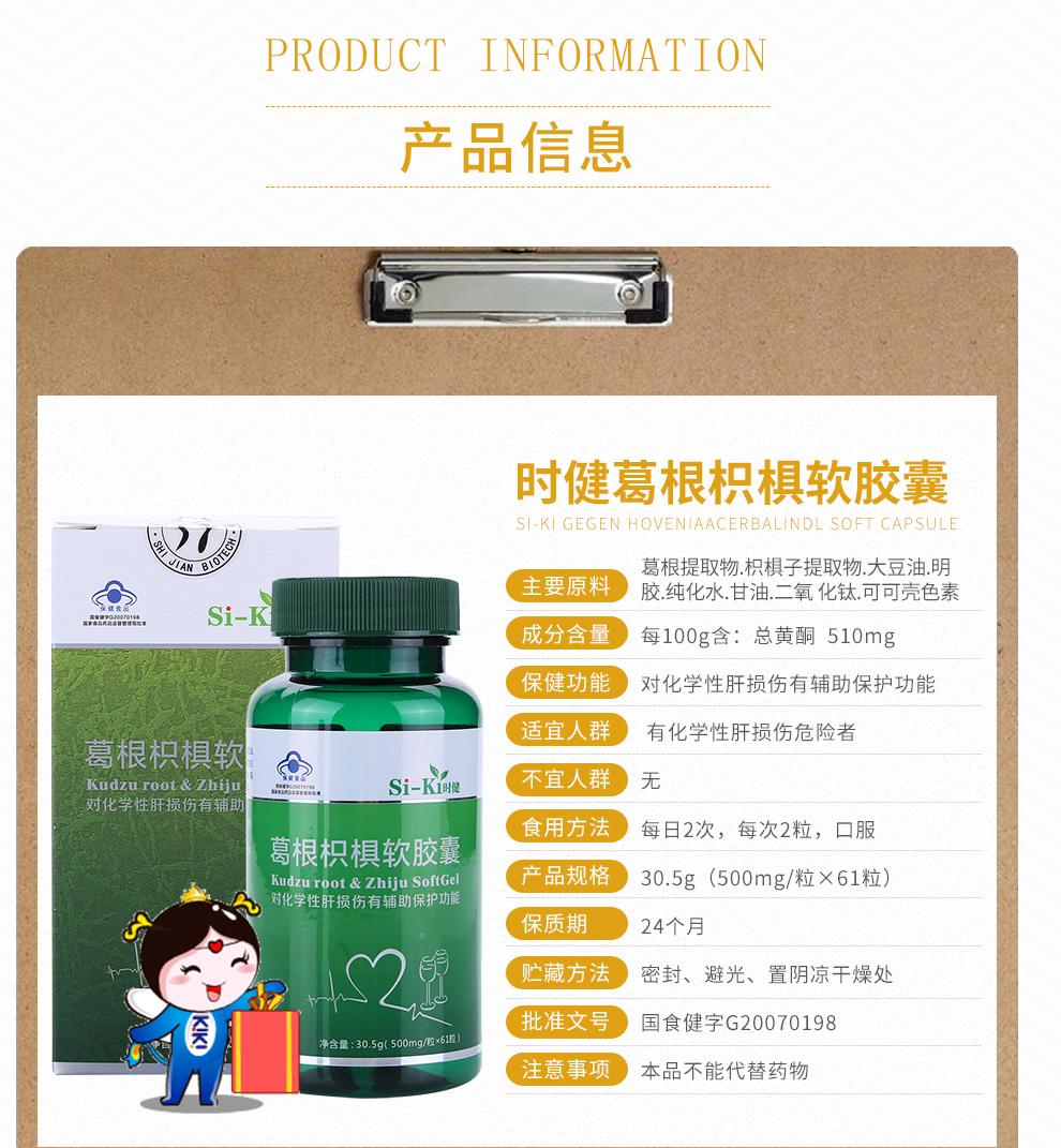 C描述_00_解酒醒酒体验装1瓶送多种维生素加矿物质0002