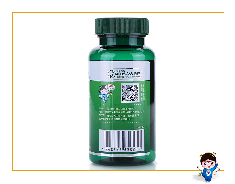 C描述_00_解酒醒酒体验装1瓶送多种维生素加矿物质0012