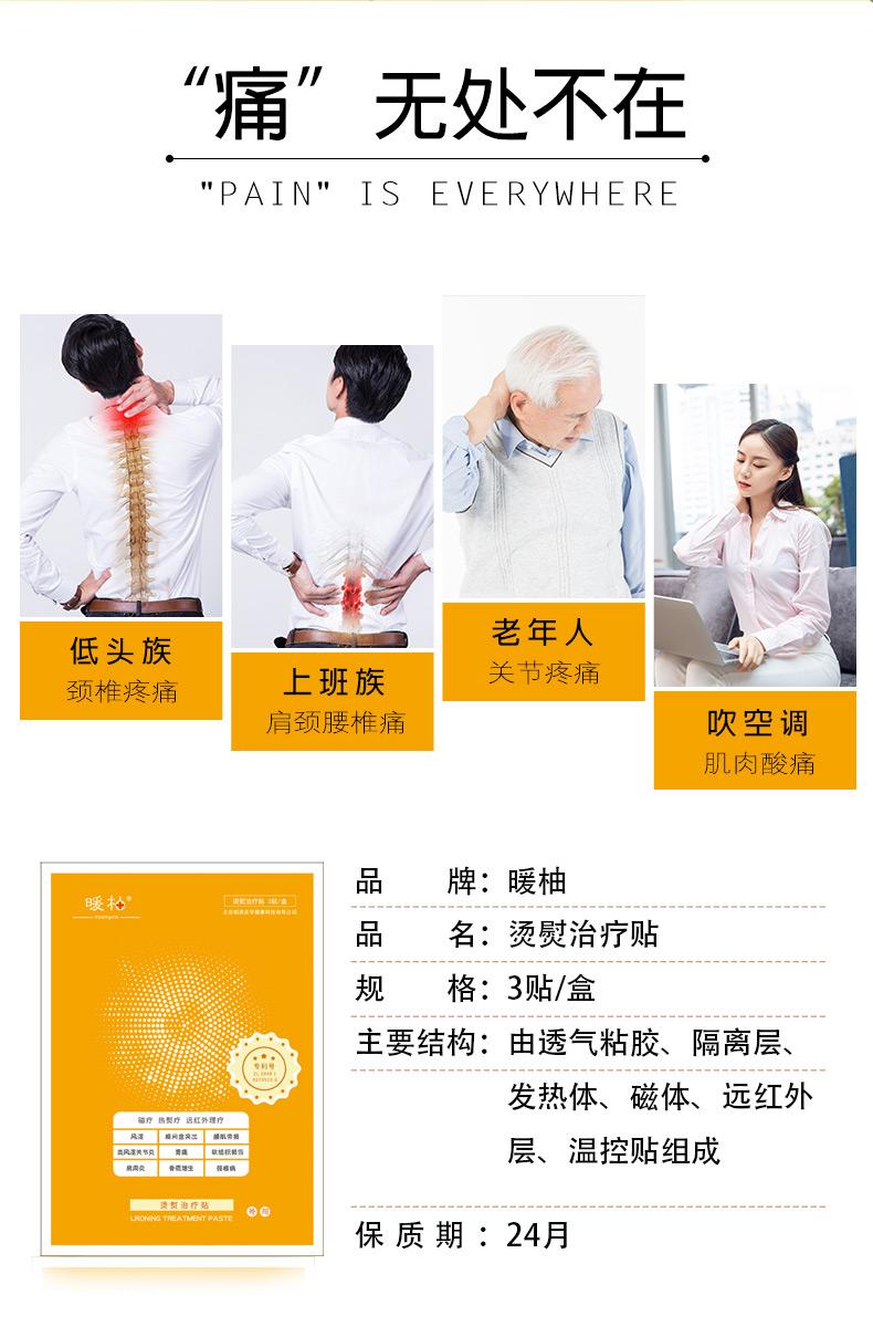 燙熨治療貼詳情頁-2