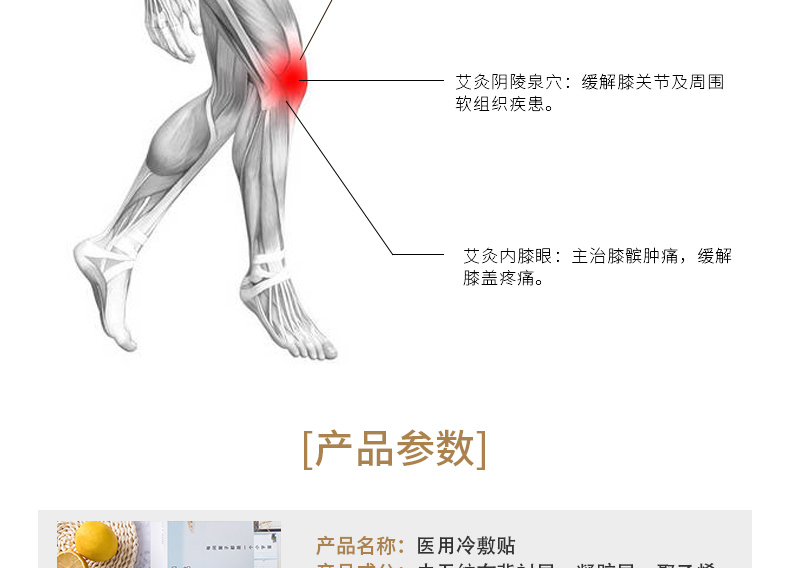 膝盖贴详情页_04