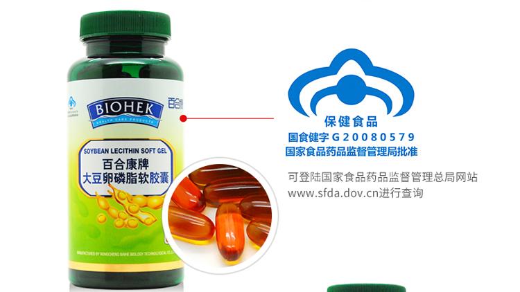 大豆卵磷脂软胶囊_04