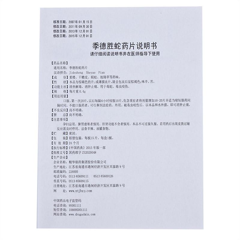 季德胜 季德胜蛇药片 0.4g*15片/盒