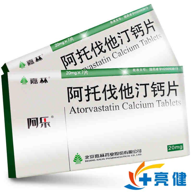 阿乐 阿托伐他汀钙片 20mg*7片 北京嘉林药业股份有限公司