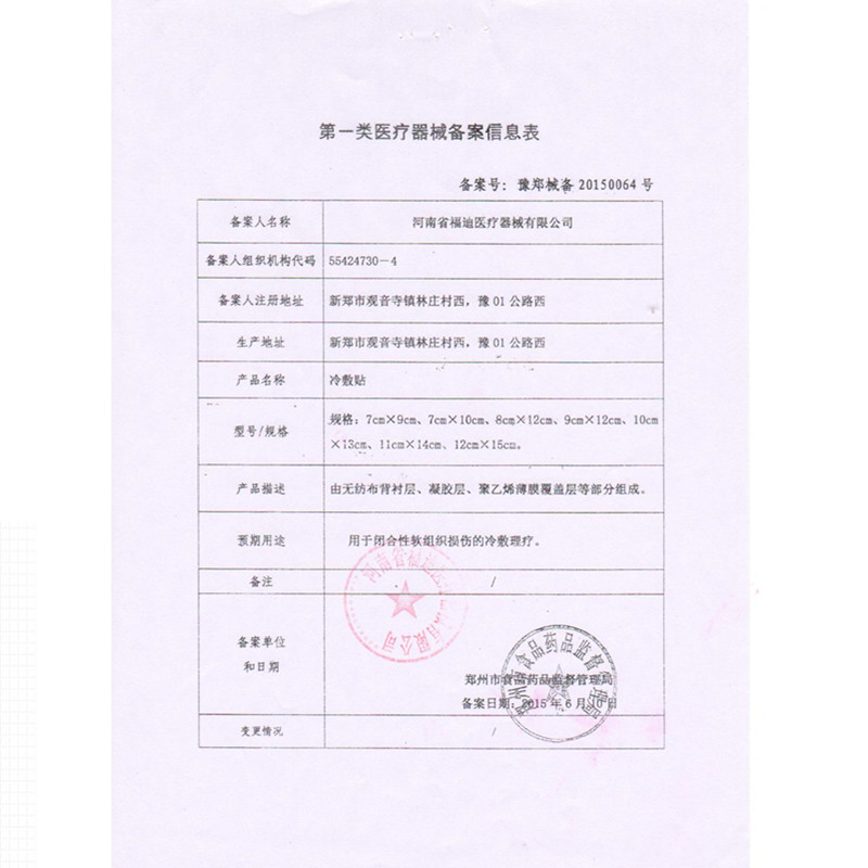 广雅注册证
