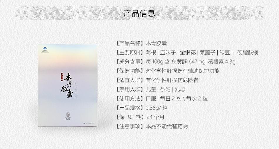 木青胶囊新版详情页20171225_06