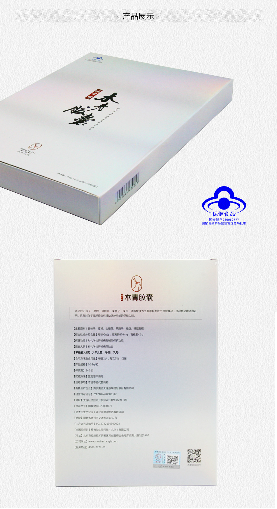 木青胶囊新版详情页20171225_07