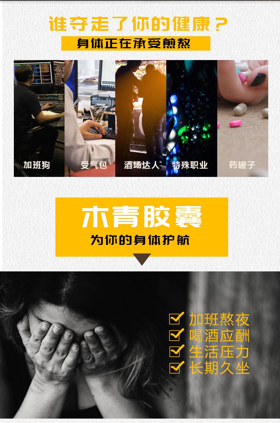木青胶囊新版详情页20171225_02