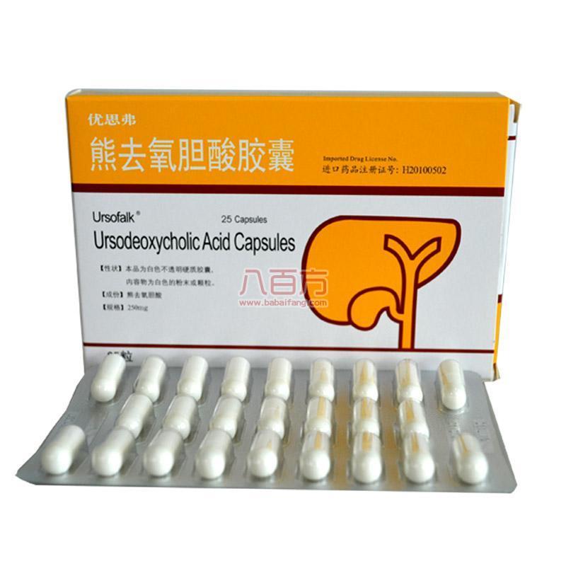 【优思弗】 熊去氧胆酸胶囊 (5盒装)-德国福克药厂