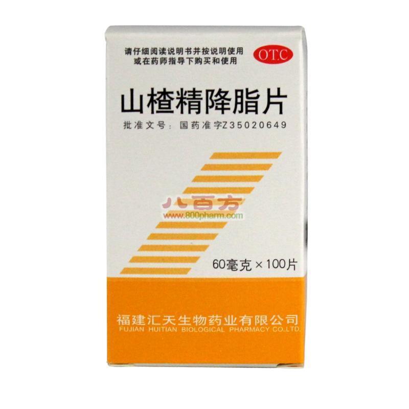 三元 山楂精降脂片
