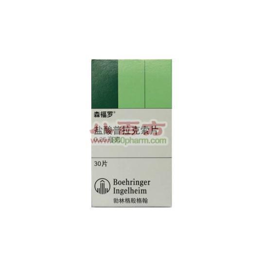【森福罗】盐酸普拉克索片(0.25毫克×30片装)