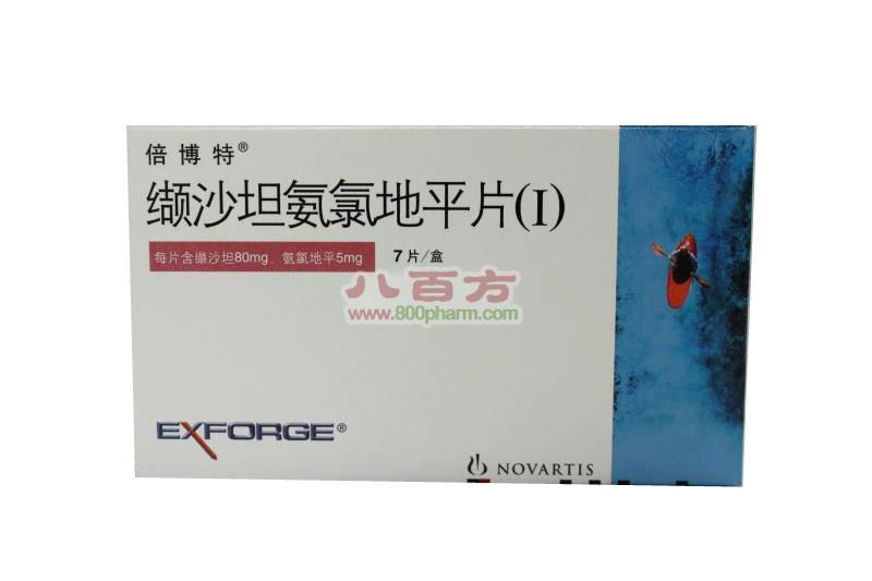 10盒起限时特惠  倍博特 缬沙坦氨氯地平片(Ⅰ) 高血压