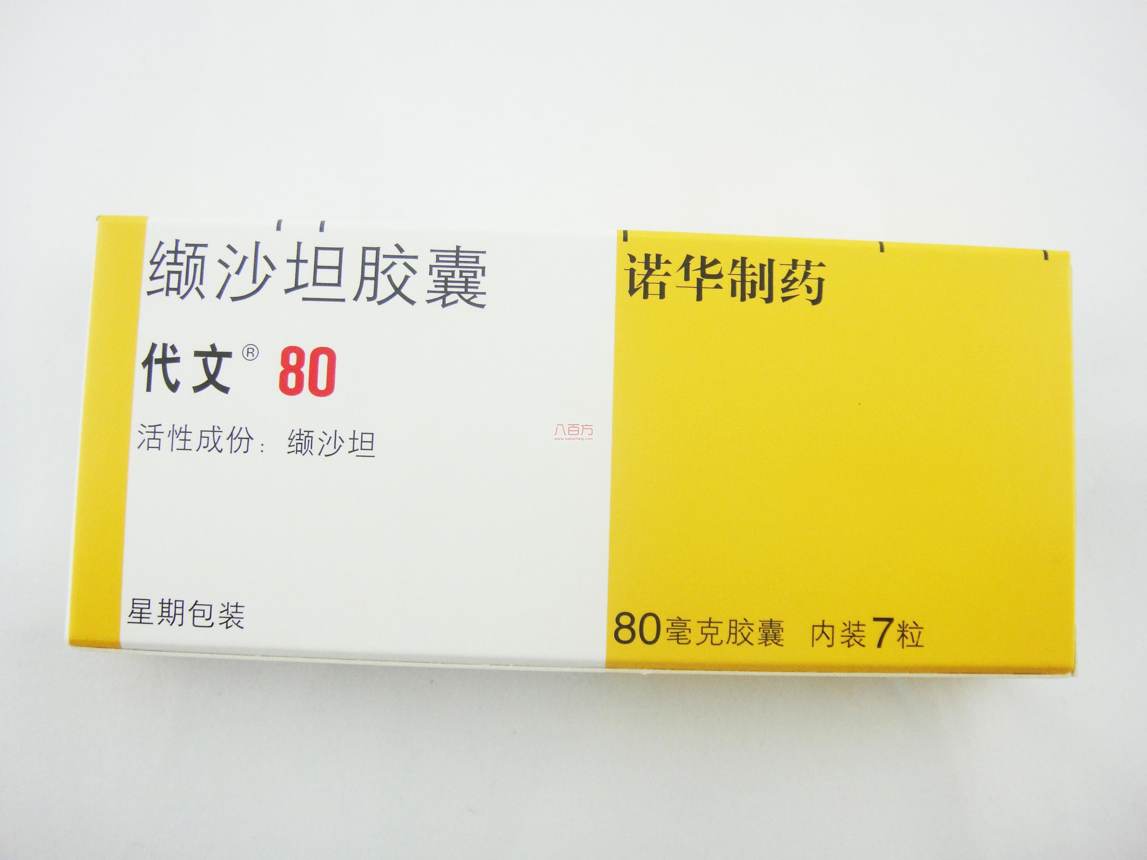 【代文】缬沙坦胶囊 (80mg*7粒)