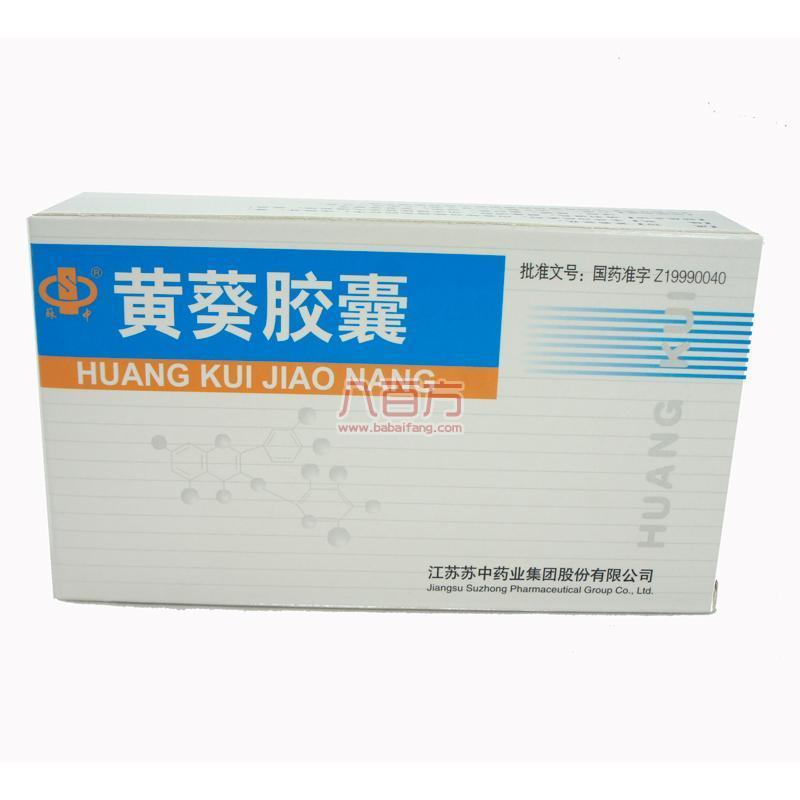黄葵胶囊 (0.5g*30粒/盒)治疗慢性肾炎 清利湿热,解毒消肿