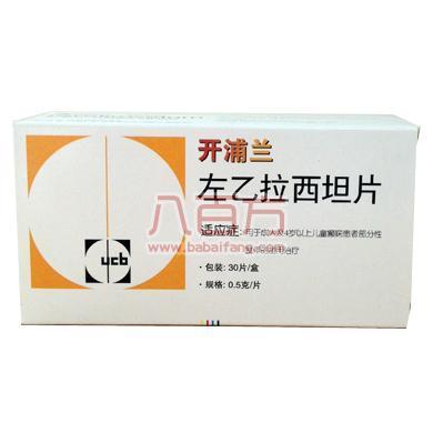 开浦兰 左乙拉西坦片 0.5g*30片 抗癫痫新药 (新包装)