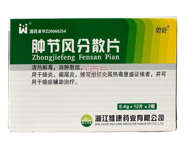【维康】 肿节风分散片(每片重0.4g ×12片/板×2板) 清热解毒,消肿散结