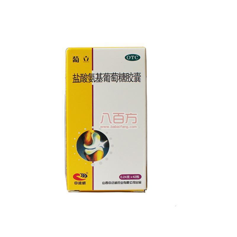 【葡立】 盐酸氨基葡萄糖胶囊 0.24g*42粒 适用于治疗盒预防全身所有部位的骨关节炎