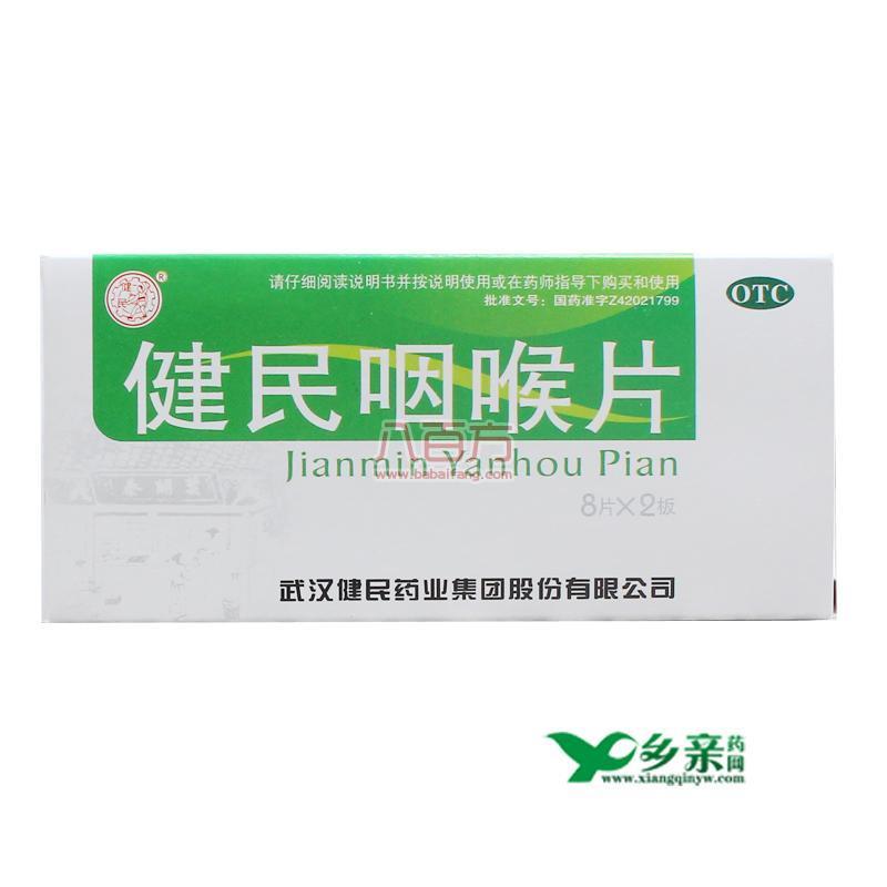 健民咽喉片 0.292g*16片 武漢健民藥業集團股份有限公司