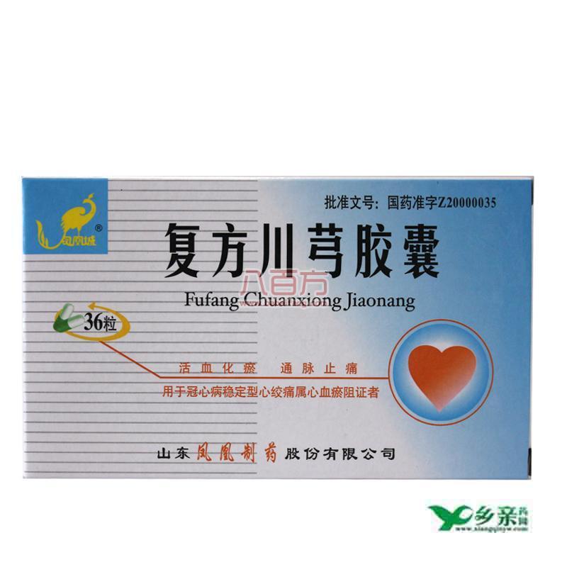 凤凰城 复方川芎胶囊 (36粒装)山东凤凰制药股份有限公司