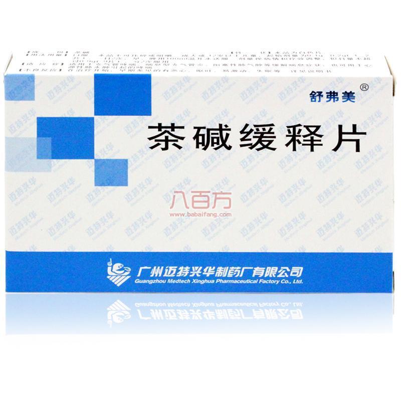 舒弗美 茶碱缓释片 24片 适用于支气管哮喘喘息型支气管炎、阻塞性肺气肿缓解喘息症状