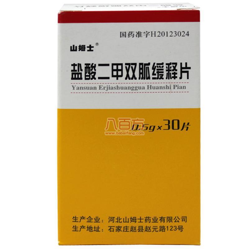 【山姆士】盐酸二甲双胍缓释片 0.5g*30片 适用于单用饮食和运动治疗不能获良好控制的2型糖尿病患者